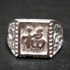 Silver Blessing Chinese Character Men's Ring